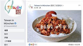 (圖/台灣德國慕尼黑外館臉書)