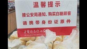 中國網友流傳買白糖需攜帶身份證件。