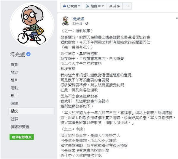 馮光遠,高雄市,觀光局長,潘恆旭,道歉啟事