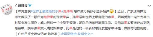 炮彈果,爆炸,中國廣東 (圖/廣州日報)