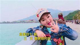 白冰冰來去高雄MV挨酸「幫陳菊宣傳政績」。(圖/翻攝白冰冰官方影音頻道YouTube)