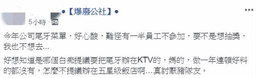 尾牙,KTV,寒酸 (圖/爆廢公社)
