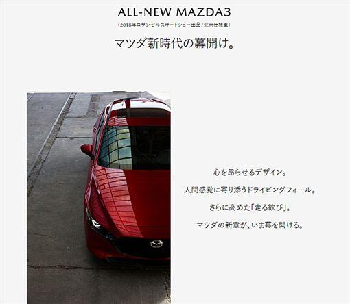 ▲Mazda 3(圖/翻攝官網)
