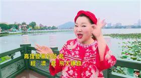 白冰冰MV(圖/翻攝自白冰冰官方影音頻道《來去高雄》MV)