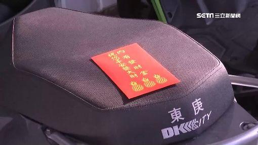 「發財金」紅包放坐墊 民眾嚇問「拿了被叫姊夫」