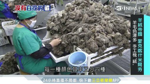 蒙羊毛產業SOT-5'22