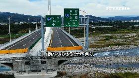 九億的斷橋1800