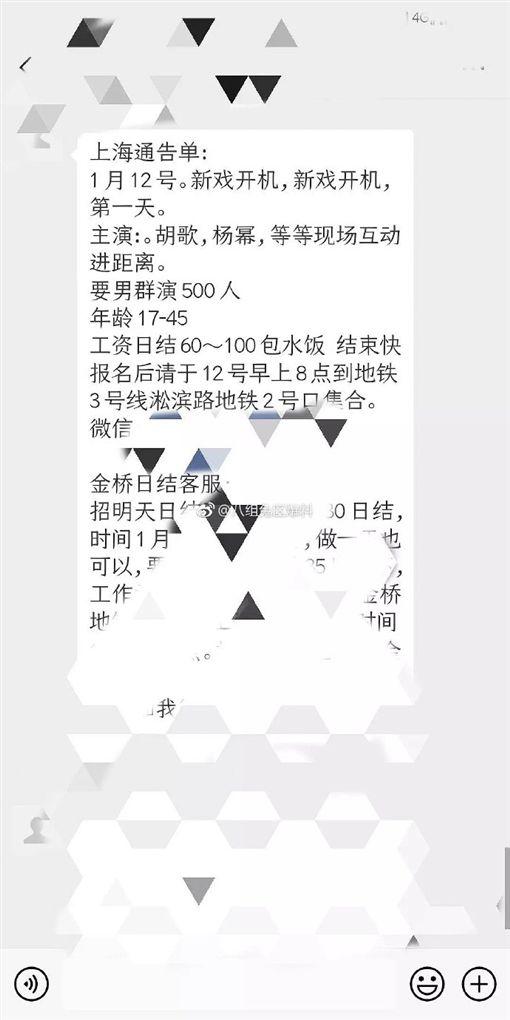楊冪新戲傳12日開拍,徵臨演500人。(圖/翻攝自微博)