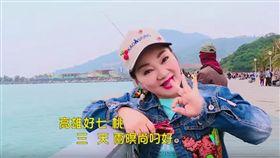 高雄,觀光,白冰冰,台南,PTT 圖/翻攝自YouTube