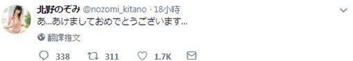 北野望/翻攝自北野望推特