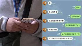 LINE的中日翻譯/臉書爆廢公社