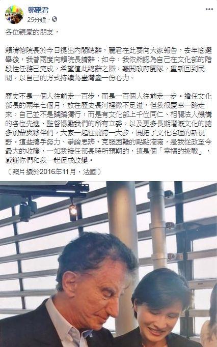 文化部長鄭麗君,總辭後臉書發文不續任,臉書