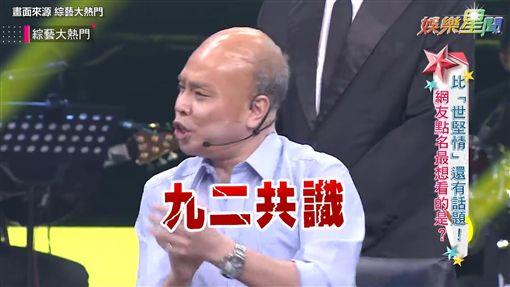 無尊飾演台北市長柯文哲與卡古飾演的韓國瑜大玩九九乘法表。(圖/翻攝自綜藝大熱門臉書)
