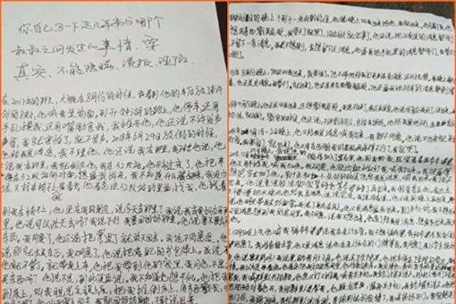 中國大陸,聾啞少女遭衛生院副院長性侵,淚訴文(圖/翻攝自微博)