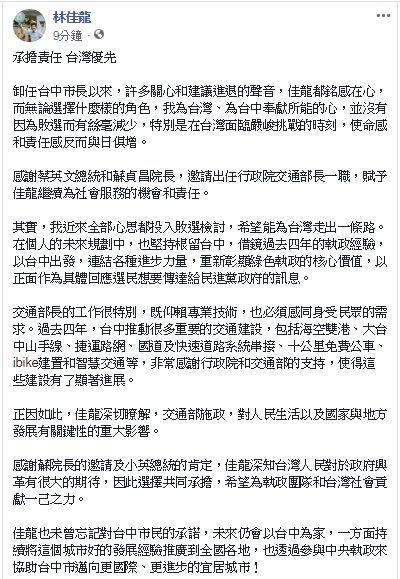 林佳龍臉書貼文受肯出任交通部長,臉書