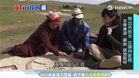 蒙古150萬人口遊牧四海為家 當地取材這桌遊大流行