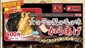 天下鳥ます,炸雞,日本,美食 圖/翻攝自appbank