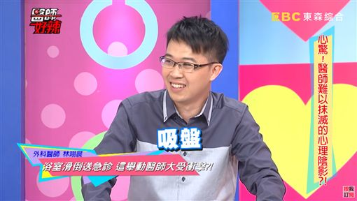 醫師好辣(圖/YT)