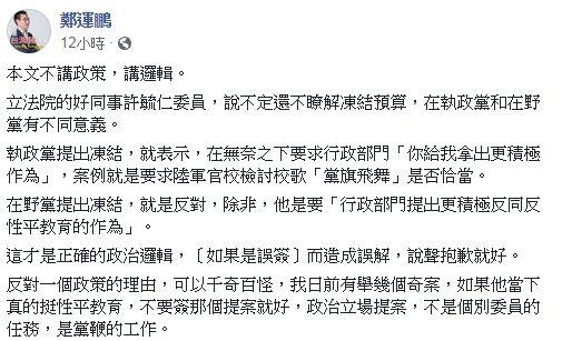 許毓仁,性別平等,凍結預算,鄭運鵬,教育部(圖/翻攝自鄭運鵬臉書)