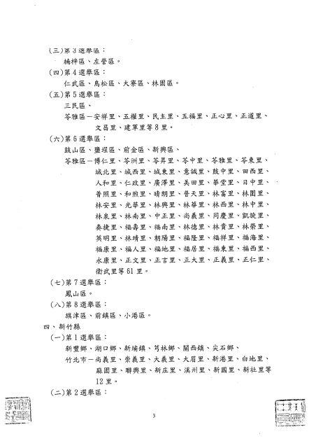 中央選舉委員會11日發布第10屆立法委員選舉區變更公告。