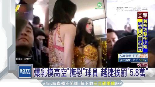 爆乳模高空「撫慰」球員 越捷挨罰5.8萬