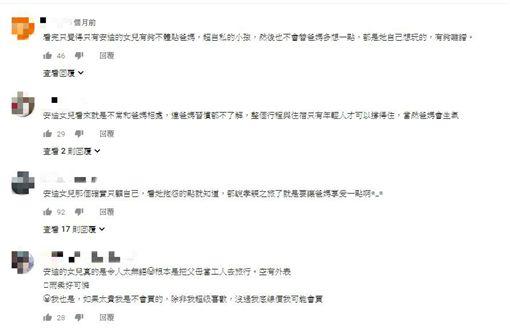 安迪,林吟蔚(圖/YT)
