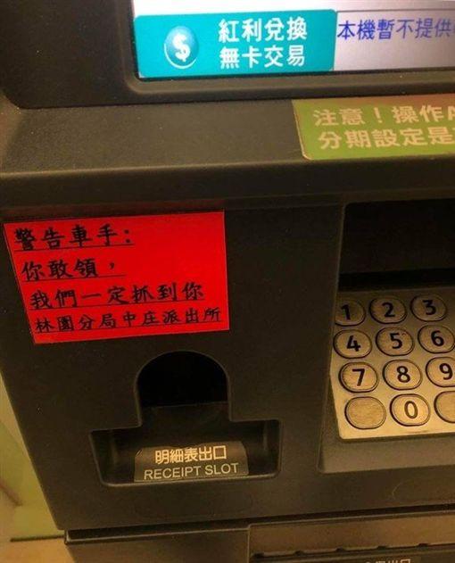 詐騙,ATM,車手,警語,爆廢公社 圖/翻攝自臉書爆廢公社