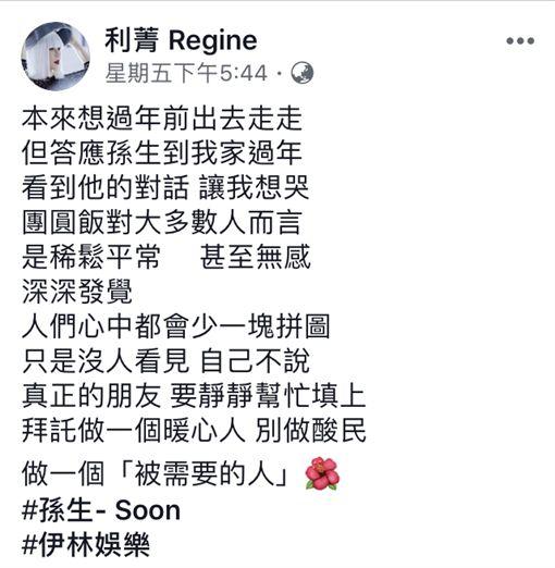 利菁,孫生/翻攝自利菁臉書