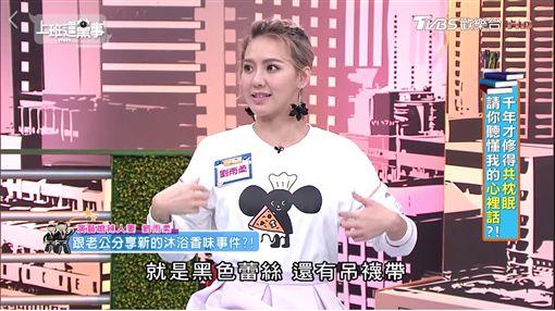 劉雨柔上《上班這黨事》圖/翻攝自臉書