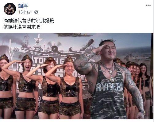 館長/翻攝自飆捍臉書