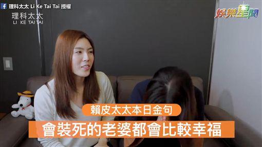 理科太太得出「會裝死的老婆都會比較幸福」的結論。(圖/理科太太 Li Ke Tai Tai臉書授權)