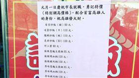 韓國瑜,勇記無敵蘿蔔糕,發大財,全台首富,鳳山,高雄 圖/翻攝自Hung Cheng臉書