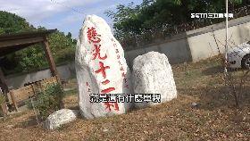 神秘慈光村1800