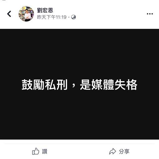 宅神朱學恆在臉書批判私刑正義(翻攝臉書)