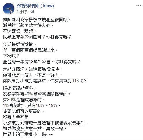 林智群臉書