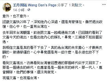 王丹發文表達對羅文嘉重返政壇的看法,臉書