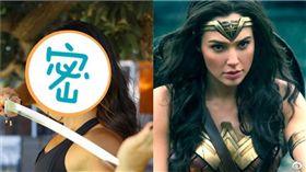 神力女超人替身。