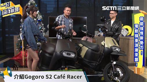 主持人雲爸、廷廷以及機車網編輯小三開箱gogoro電動機車。gogoro 2 Delight12吋的胎圈配置,讓女性坐起來更舒適。gogoro的「倒車功能」讓你輕鬆移車。gogoro S2 Café Racer、gogoro S2 Adventure顛覆大眾對電動機車的印象。