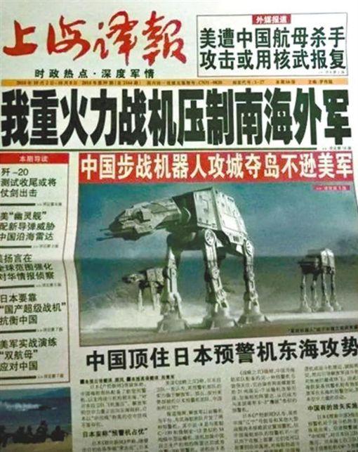 共軍 搶灘機器人
