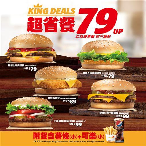 漢堡王,速食