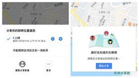 Google map地圖新功能