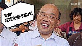 蘇貞昌line@早安圖文提醒家暴專線