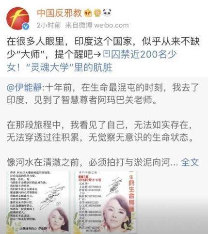 伊能靜微博傳銷被點名/翻攝自中國反邪教微博