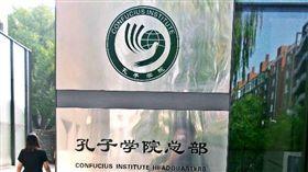 孔子學院總部位在北京市西城區。(圖/翻攝自微博)