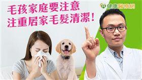 楊慶升醫師表示,有毛小孩的家庭應注重居家寵物毛髮清潔,以遠離過敏危機。