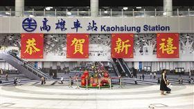 高雄車站,紅布條,春聯,恭賀新喜,過年(圖/翻攝自高雄點 Kaohsiung.臉書)