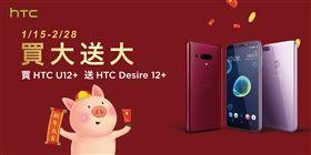 宏達電提供 HTC U12+ HTC Desire 12+