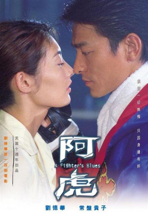 劉德華、常盤貴子主演電影《阿虎》(圖片來源/微博)
