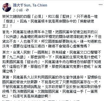孫大千1/16日臉書發文,臉書