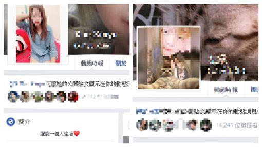 網友憤怒肉搜四名虐嬰的大人臉書。(圖/取自臉書)
